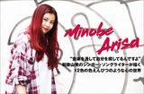 ポップ&ロックな楽曲で彩る女性シンガー・ソングライター、みのべありさのインタビュー公開。Avril Lavigneの影響を昇華し等身大の自分を込めた初全国流通盤を11/22リリース
