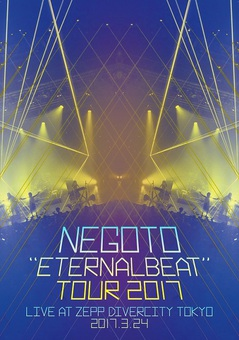 negoto_ETERNALBEAT TOUR 2017_DVD1108.jpg