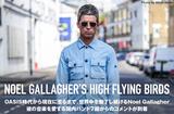 NOEL GALLAGHER'S HIGH FLYING BIRDSアルバム・リリース記念、AFOC、ねごと、Brian the Sun、SHE'Sら国内バンド7組からのコメント公開