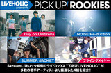 LIVEHOLIC厳選、PICK UP! ROOKIES公開。今月はDay on Umbrella、NOISE Re-duction、SUMMER JACKET、フライングメイヤーの4組