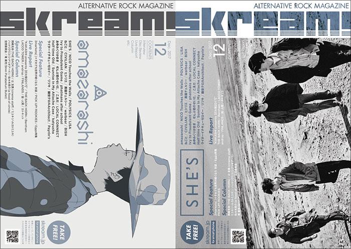 【amazarashi/SHE'S表紙】Skream!12月号、本日より配布開始。NICO、ポリ、LiSA、ねごとのインタビュー、バクホン、androp、Benthamのライヴ・レポートなど掲載