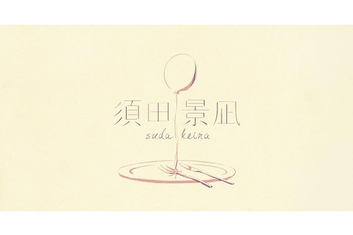 """ボカロP""""バルーン""""こと須田景凪、来年1/31に1stアルバム『Quote』リリース決定"""