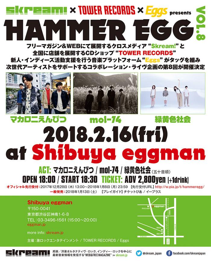 """Skream!×タワレコ×Eggsがタッグを組んだライヴ・イベント""""HAMMER EGG vol.8""""、マカロニえんぴつ、mol-74、緑黄色社会を迎え2/16に渋谷eggmanで開催決定"""