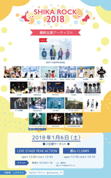 """SHIT HAPPENING、福島郡山で開催のサーキット・イベント""""しかロック2018""""出演決定。タイムテーブルも発表"""