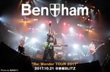 """Benthamのライヴ・レポート公開。""""最近本当に音楽が好きになりました""""――ツアーの充実とこれからへの決意を感じさせた全国ツアー・ファイナル、赤坂BLITZワンマン公演をレポート"""