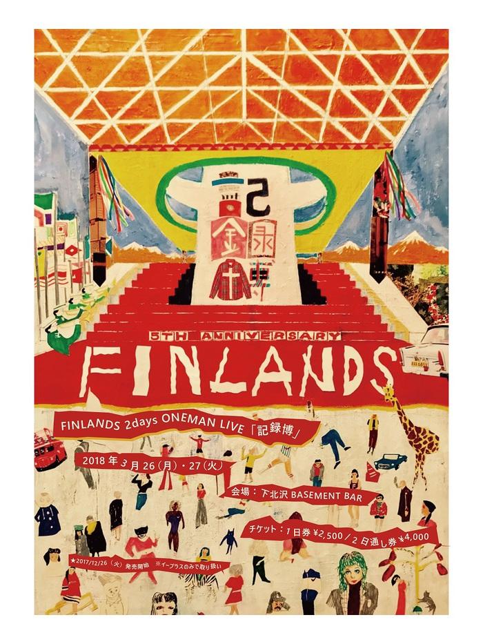 FINLANDS、来年3月に2デイズ・ワンマン・ライヴ開催決定