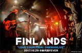 """FINLANDSのライヴ・レポート公開。""""音楽はサービスじゃないと思う""""――興奮を詰め込んだアンコールなしの18曲で満員の観客を満足させたツアー最終日、新代田FEVER公演をレポート"""