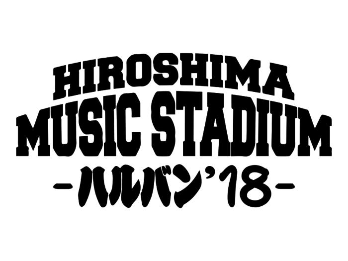 """広島のサーキット・フェス""""HIROSHIMA MUSIC STADIUM -ハルバン'18-""""、第2弾アーティストにモーモールルギャバン、彼女 IN THE DISPLAY、ゆるふわリムーブら決定"""