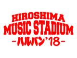 """広島のサーキット・フェス""""HIROSHIMA MUSIC STADIUM -ハルバン'18-""""、第3弾出演アーティストにSAKANAMON、ラックライフ、Shiggy Jr.ら決定"""