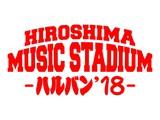 """Bentham、モールル、ココオク出演の広島のサーキット・フェス""""HIROSHIMA MUSIC STADIUM -ハルバン'18-""""、出演者日割り第1弾発表"""