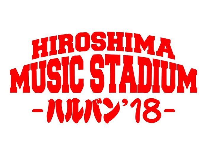 """広島のサーキット・フェス""""HIROSHIMA MUSIC STADIUM -ハルバン'18-""""、第4弾出演アーティストにircle、BiS、Shout it Out、嘘とカメレオンら決定"""