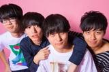 """終わらない青春を歌うバンド""""ハンブレッダーズ""""、来年1/17にリリースする1stアルバム『純異性交遊』より「DAY DREAM BEAT」のMV公開。東阪にてインストア・イベント開催決定も"""