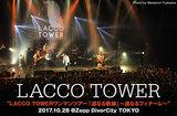 "LACCO TOWERのライヴ・レポート公開。""白""に振り切った新作の理由明かし、15年の軌跡をファンと分かち合ったワンマン・ツアー千秋楽 Zepp DiverCity公演をレポート"