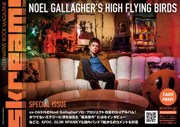 Skream!マガジン【NOEL GALLAGHER'S HIGH FLYING BIRDS特別号】本日より配布開始。最新アルバムに迫るインタビュー、ねごと、AFOCら国内バンド7組のコメント掲載