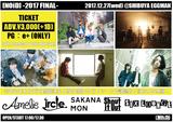 """12/27に渋谷eggman にて開催されるイベント""""[NOiD] -2017 FINAL-""""、出演アーティストにSAKANAMON、Shout it Out、ircleら5組が決定"""