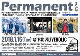 "Skream!編集部企画ライヴ・イベント""Permanent vol.5""、1/16下北沢LIVEHOLICで開催。CRAZY VODKA TONIC、phonon、Mr.Nuts出演決定"