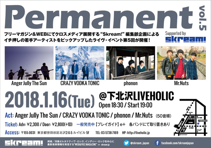 "Anger Jully The Sun、来年1/16開催のSkream!編集部企画""Permanent vol.5""に出演決定。CVT、phonon、Mr.Nutsと共演"
