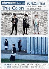 "phatmans after school×CIVILIAN、2/1に下北沢LIVEHOLICでツーマン・ライヴ""Skream! presents「True Colors」""開催決定"