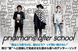 phatmans after schoolのインタビュー公開。メジャー・デビュー作へのアンサーとして歌の魅力に強くフォーカスした原点回帰の3rdフル・アルバムを明日12/20リリース