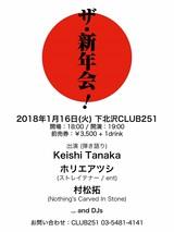 ホリエアツシ(ストレイテナー)、村松拓(NCIS)、Keishi Tanakaら出演。来年1/16に下北沢CLUB251にて新年会イベント開催決定