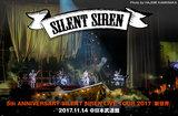 SILENT SIRENのライヴ・レポート公開。バンド史上初の日本武道館2デイズ開催で集大成見せた5周年記念ライヴ。隅々まで観客を楽しませるサービス精神盛りだくさんの一夜をレポート