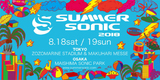 SUMMER SONIC 2018開催決定。オールナイト・フェス、SONICMANIAも前夜開催