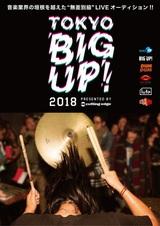 """無差別級LIVEオーディション""""TOKYO BIG UP!2018""""特別審査員に松田""""CHABE""""岳二(LEARNERS)、MC.sirafu(ザ・なつやすみバンド)らが決定。参加応募も受付中"""