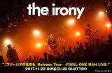 """the ironyのライヴ・レポート公開。""""これからも変わらず信じる音楽を届け続ける""""――バンドの決意を刻んだリリース・ツアー・ファイナル、渋谷CLUB QUATTRO公演をレポート"""