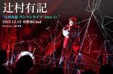 辻村有記(ex-HaKU)のライヴ・レポート公開。新たな試みや様々な魅せ方で、創造性を引き出すイマジネイティヴな曲&サウンドの可能性を提示した初ワンマン公演をレポート