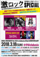 KenKen(RIZE/Dragon Ash etc.)、スペシャル・ゲストDJとして3/18東京激ロックDJパーティー・スペシャル@渋谷clubasiaに出演決定