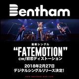 "Bentham、2/27に配信限定シングル『FATEMOTION』をリリース決定。新バンド・ロゴ公開&アパレル・ブランド""GOSTAR DE FUGA""とのコラボも"