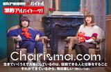 """Charisma.comのバイト経験に迫る特集インタビュー""""激的アルバイトーーク!""""第13弾公開。ふたりのバイトにまつわるエピソードと、現役就活生へのリアルなアドバイスとは?"""