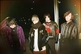 """名古屋発の4ピース""""バンドハラスメント""""、2/7リリースの1st EP『鯉、鳴く』より「Sally」のMV公開。全国ツアー決定も"""