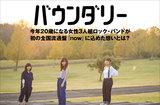 大阪発20歳の3ピース・ガールズ・バンド、バウンダリーのインタビュー公開。ロック色濃厚なサウンドでガールズ・ロック・バンドのイメージを気持ち良く裏切る初全国流通盤を明日1/10リリース