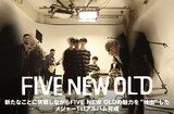 """FIVE NEW OLDのインタビュー&動画メッセージ公開。新たなことに挑戦しながら、音数を削ぎ落としたアンサンブルでバンドの魅力を""""抽出""""したメジャー1stアルバムを1/31リリース"""