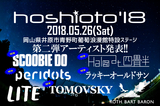 """5/26に開催される岡山の野外フェス""""hoshioto'18""""、第2弾アーティストにSCOOBIE DO、TOMOVSKY、Halo at 四畳半ら5組決定"""