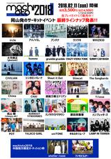 """2/11開催の岡山のサーキット・イベント""""machioto2018""""、最終ラインナップでPOTら発表。タイムテーブルも公開"""