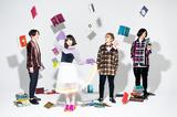 fhána、1/31リリースのニュー・シングル表題曲「わたしのための物語 ~My Uncompleted Story~」MV公開。新アー写、ジャケ写、収録曲も一挙発表