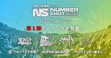 """7/21-22に福岡にて開催されるイベント""""NUMBER SHOT 2018""""、第1弾出演アーティストにスカパラ、ヤバT、SUPER BEAVER、ReNら7組決定"""