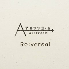 reversal.jpg
