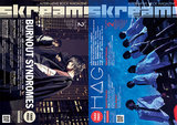 【BURNOUT SYNDROMES/H△G表紙】Skream!2月号、本日2/1より配布開始。ゲス極、浅井健一&THE INTERCHANGE KILLS、AFOCのインタビュー、SHE'S×バイトル特別企画など掲載