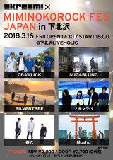 Skream!×MIMINOKOROCK FES JAPAN共催イベント、3/16下北沢LIVEHOLICにて開催決定。CRAWLICK、SUGARLUNG、SILVERTREE、ナキシラベ、春六、Moshu出演