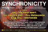 """4/7開催の""""SYNCHRONICITY '18""""第3弾出演者にthe band apart、toe、fox capture plan、King Gnuら6組決定。プレイベント開催も"""