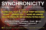 """4/7開催の""""SYNCHRONICITY '18""""第2弾ラインナップにSOIL&""""PIMP""""SESSIONS、渋さ知らズオーケストラ、MONO NO AWAREら8組決定。""""New Action!""""一夜限り復活も"""