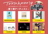 """4/30に宇都宮で開催のサーキット・イベント""""TOKYO KAIDO'18""""、第1弾出演アーティストにFRONTIER BACKYARD、ナードマグネット、THE NOVEMBERSら6組決定"""