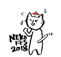 2018neko.jpgのサムネイル画像