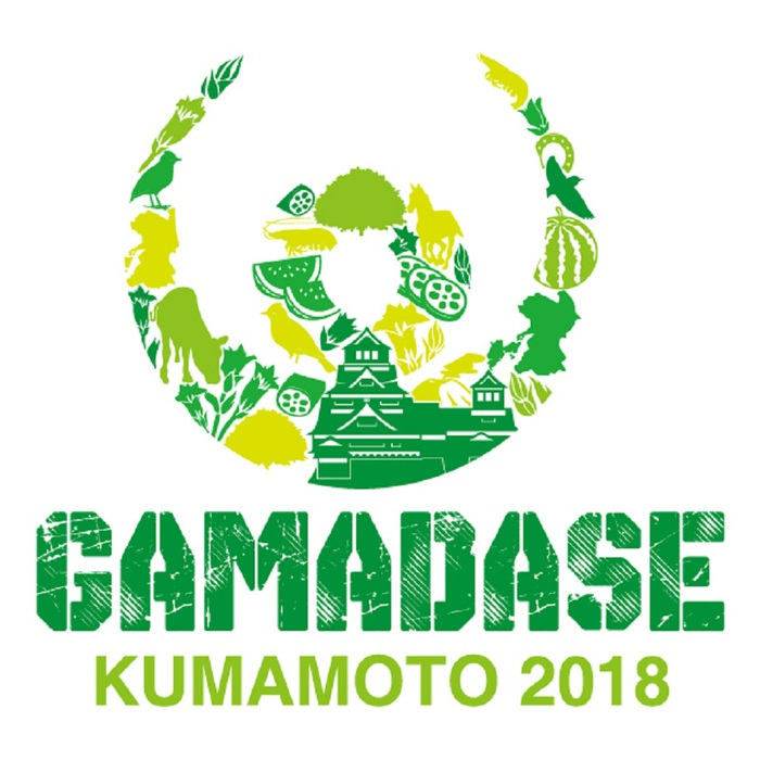 マンウィズ、KEYTALK、ホルモン、BRAHMAN、四星球ら、熊本にて4/14-15に行われる復興イベント『GAMADASE KUMAMOTO 2018』に出演決定
