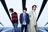 UNISON SQUARE GARDEN、ニュー・アルバム『MODE MOOD MODE』より「君の瞳に恋してない」フルMV公開