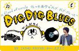 "a flood of circle、佐々木亮介のコラム「ディグ・ディグ・ブルース」第16回公開。自主企画""A FLOOD OF CIRCUS大巡業""で訪れた金沢のレコ屋でディグ・ディグ"