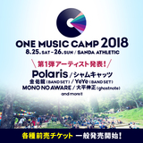 """8/25開催のキャンプイン音楽フェス""""ONE MUSIC CAMP 2018""""、第1弾出演アーティスト発表。Polaris、MONO NO AWAREら決定"""